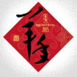 chinese-new-year-greeting-card-background-happly-44700982